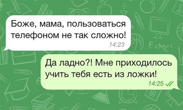 родители и телефон