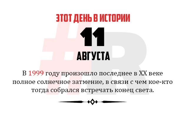 День в истории 11 августа