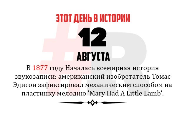 день в истории 12 августа