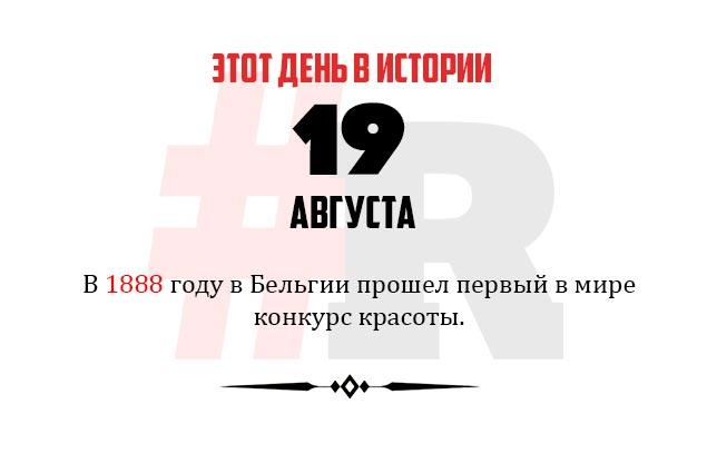 день в истории 19 августа