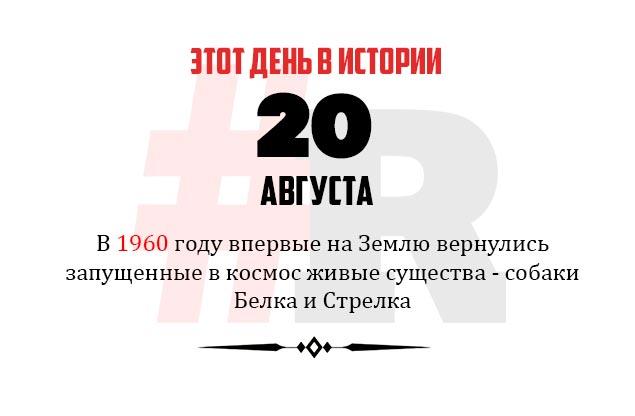 день в истории 20 августа