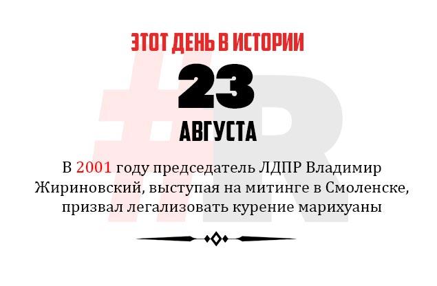 День в истории 23 августа