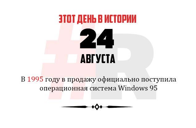 День в истории 24 августа