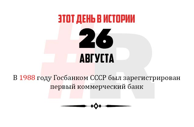 День в истории 26 августа