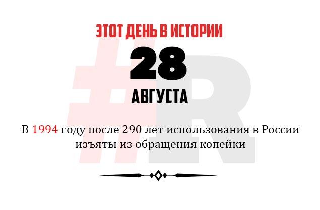 День в истории 28 августа