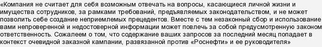 Комментарий Роснефти