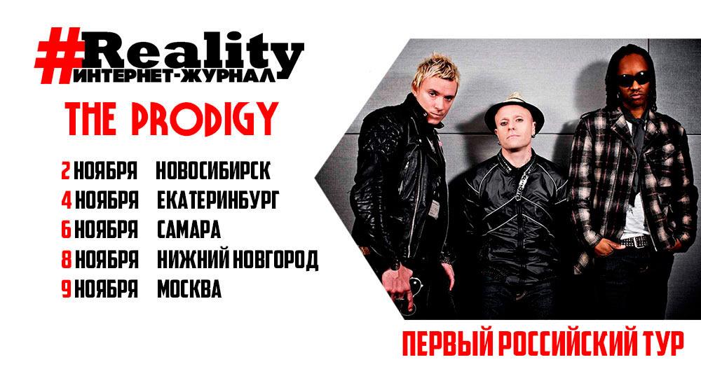 The Prodigy возвращаются в Россию!