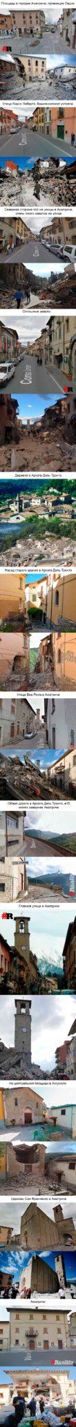 До после землетрясения в Италии