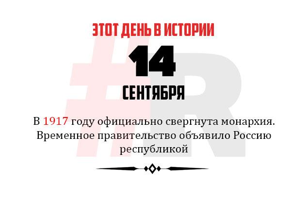 День в истории 14 сентября