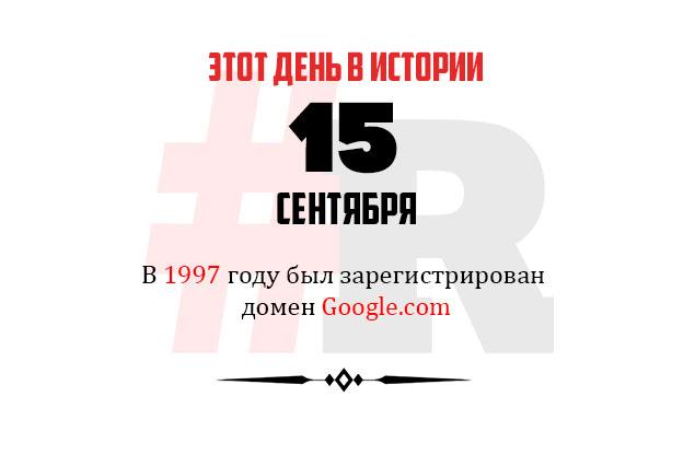 День в истории 15 сентября