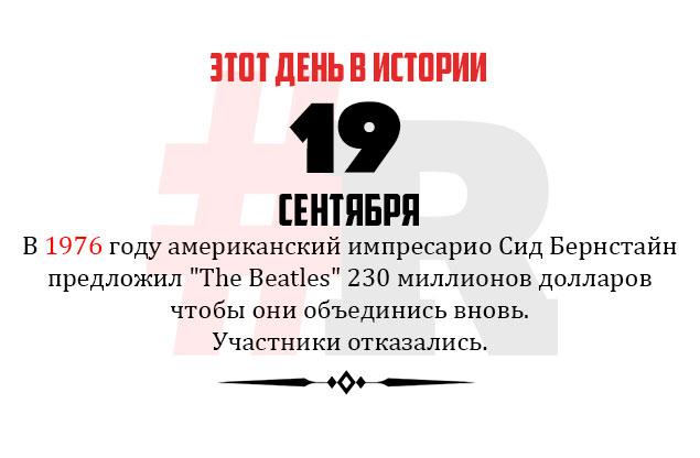 День в истории 19 сентября