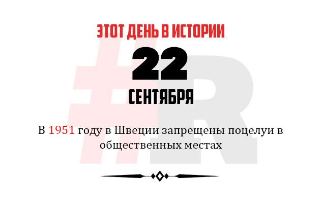 День в истории 22 сентября