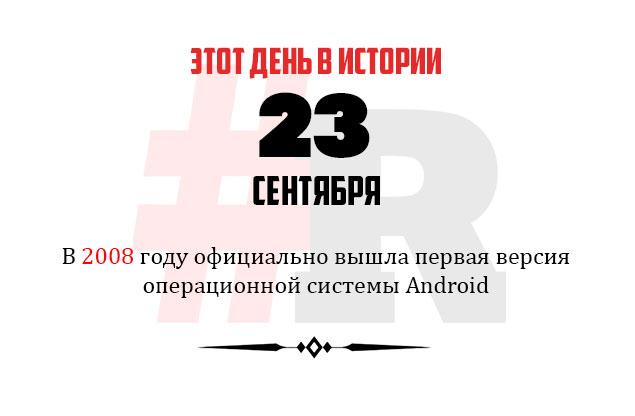 День в истории 23 сентября