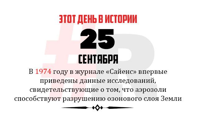 День в истории 25 сентября