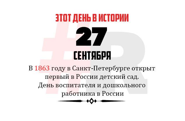 День в истории 27 сентября