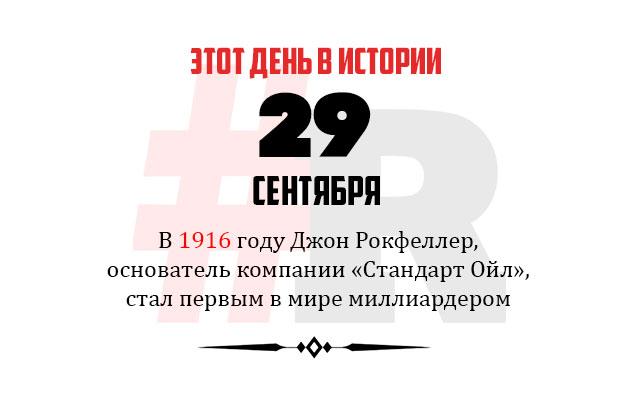 День в истории 29 сентября