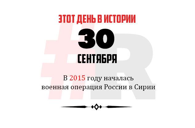День в истории 30 сентября