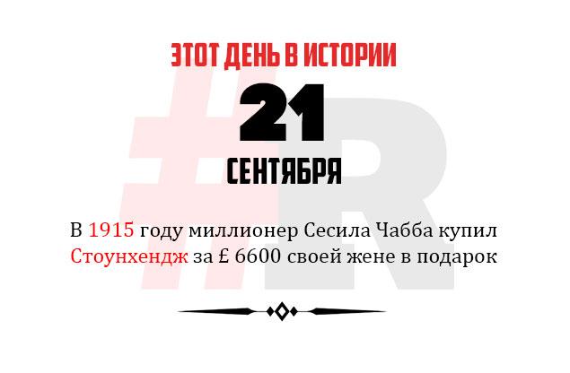 День в истории 21 сентября