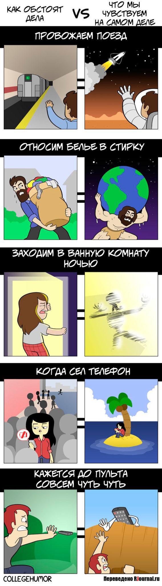 комиксы ожидание реальность