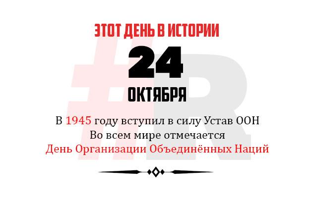 День в истории 24 октября