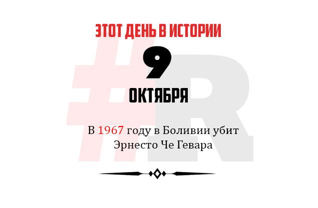 День в истории 9 октября