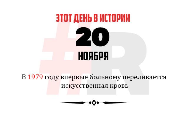 день в истории 20 ноября