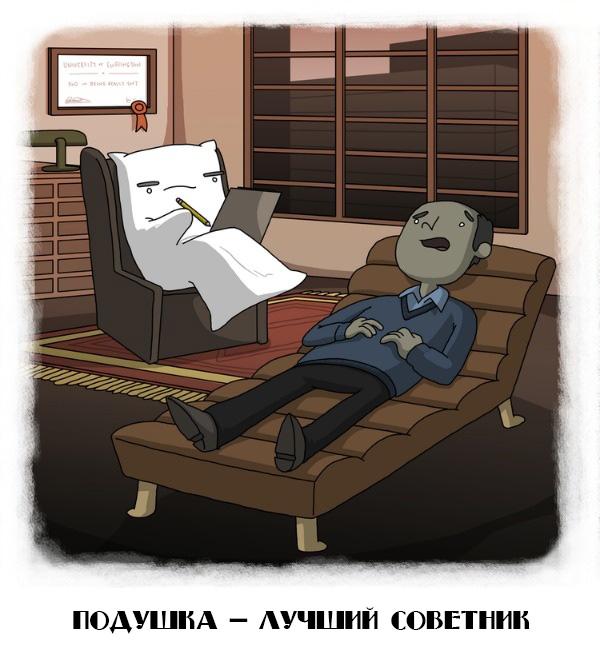 Подушка лучший советник