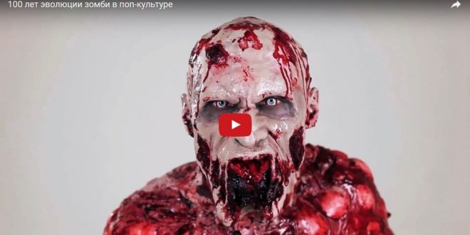 Зомби видео