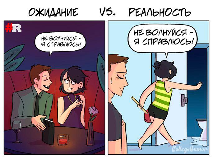 Комиксы про отношения