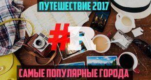 Путешествия 2017