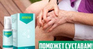 artrotok инструкция